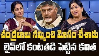 Actress Kavitha Comments On Chandrababu..