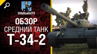 Средний танк T-34-2 - обзор от EliteDualistTV [World of Tanks]