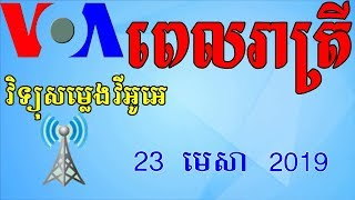 VOA Khmer News Today | Cambodia News Night - 23 April 2019