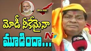 TDP MP Sivaprasad Dramatic Protest at Parliament..