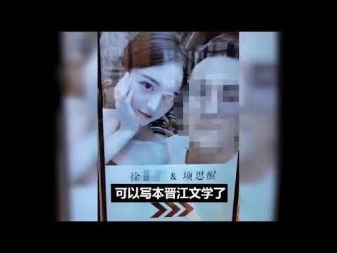 """""""女海王"""" 项思醒事件始末(语音+字幕版)---- 65页PPT"""