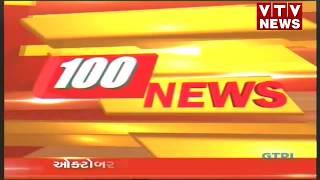 અત્યાર સુધીના મોટા સમાચાર | morning Headline | breaking news 36th December'19 | VTV Gujarati News