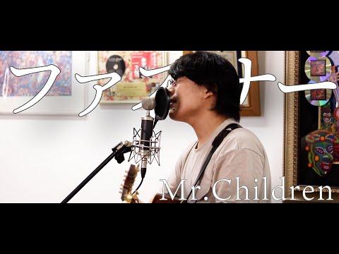 「ファスナー / Mr.Children」本気カバー covered by 須澤紀信