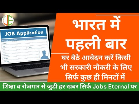 How to Apply Online For Govt. Jobs (SSC, UPSC, Police Jobs, Army)