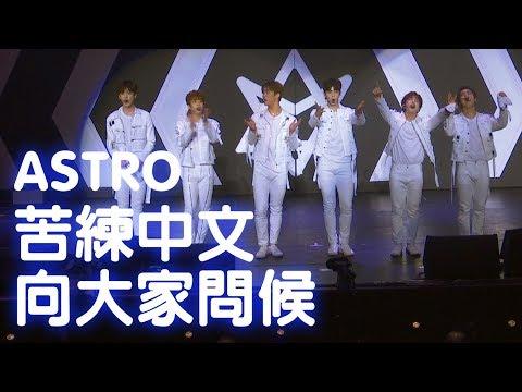 苦練很久! ASTRO所有成員全中文向歌迷們問候