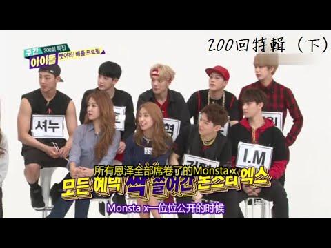 [中字]150603 一周偶像'Weekly idol' EP200特輯 (下) : SISTAR、SECRET、AOA