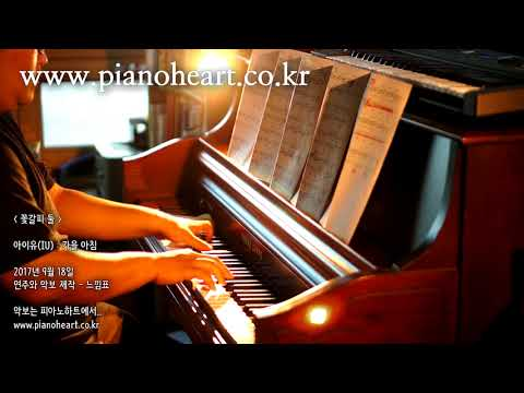 아이유 (IU) - 가을 아침 (Autumn Morning) 피아노 연주, pianoheart