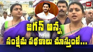 MLA Roja and MP Gorantla Madhav Visits Tirumala..