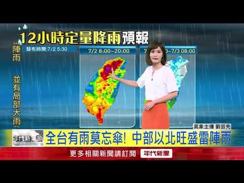 7/2颱風危機解除 海南島熱低壓不影響台灣