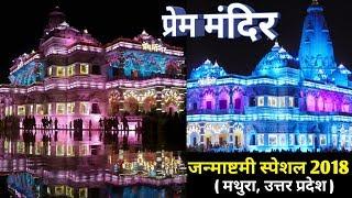 Prem Mandir Vrandavan Mathura Music Videos