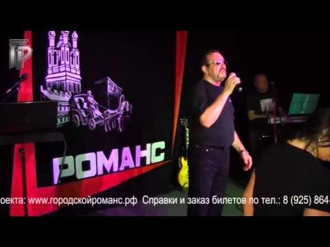 Бутырка - Сорвутся голуби Москва театр песни Городской романс 29 06 13