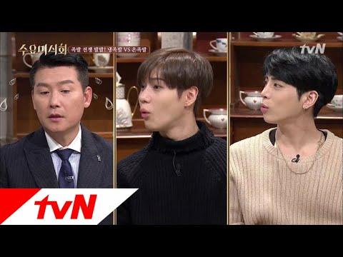 Wednesday Foodtalk 냉족발 vs 온족발? 샤이니 종현의 선택은? 171122 EP.145