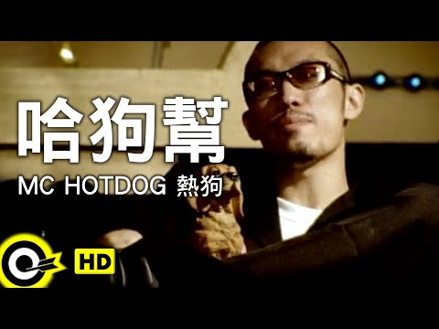 MC HotDog 熱狗【哈狗幫】Official Music Video