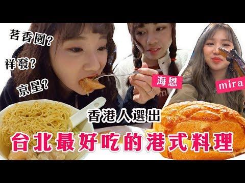 【毒舌#5】找到連「香港人」都讚不絕口的港式餐廳是....? ft.Mira / 海恩奶油 愛莉莎莎Alisasa