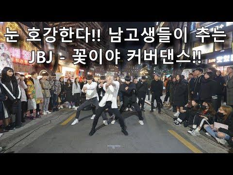 [K-pop] 눈이..호강하네요..남고생들의 JBJ - 꽃이야 커버댄스! cover dance