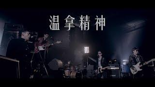溫拿精神MV YouTube 影片