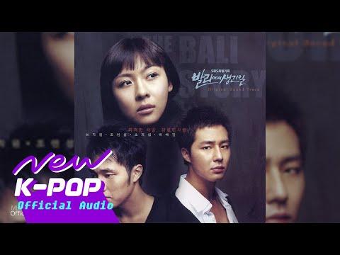 [발리에서 생긴 일 OST] Lee Hyun Sup(이현섭) - My Love (Official Audio)
