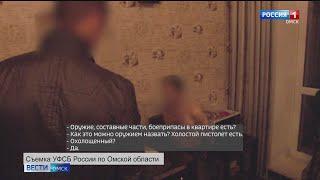 В Омске задержали преступную группировку, которая занималась незаконной продажей и производством огнестрельного оружия