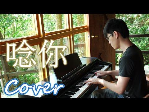 唸你 (劉子千)  鋼琴 Jason Piano