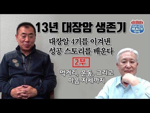 [숀리의 건강 브이로그] E057 -13년 대장암 생존기 제2편