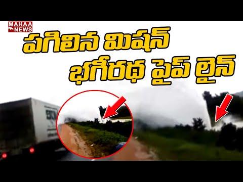Mission Bhagiratha Pipeline bursts in Nizamabad, visuals