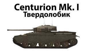 Centurion Mk. I - Твердолобик