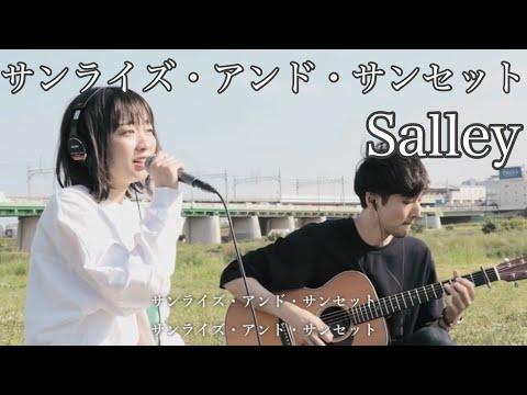 サンライズ・アンド・サンセット /Salley  (Acoustic)