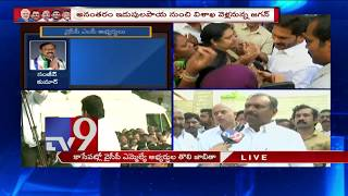 YS Jagan to release list of candidates for AP Assembly elections 2019 today - TV9