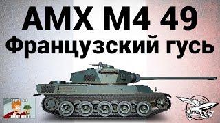 AMX M4 mle. 49 - Французский гусь - Гайд