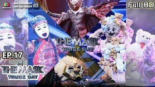THE MASK PROJECT A | Truce Day พักรบ | EP.17 | 18 ต.ค. 61 Full HD