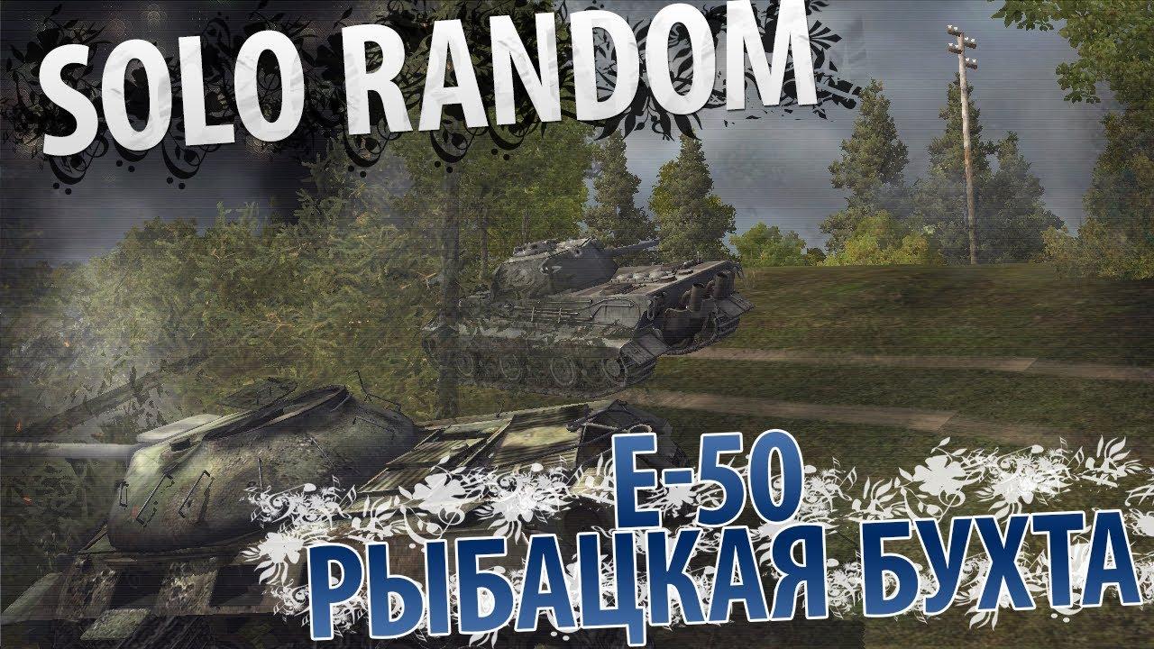 RUSH (Е-50 - Рыбацкая Бухта)