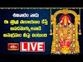 LIVE : శనివారం నాడు ఈ స్తోత్ర పారాయణం చేస్తే ఆపదమొక్కులవాడి అనుగ్రహం మీపై ఉంటుంది | Bhakthi TV LIVE