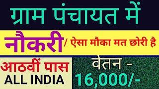 ग्राम पंचायत में बम्पर भर्ती 2018 | Government Jobs 2018 | Sarkari Naukri|Govt. Job 2018 | jobsearch