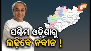 CM Naveen Patnaik likely to contest polls from western Odisha