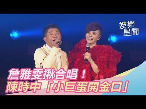 詹雅雯揪合唱!陳時中「小巨蛋開金口」 歌聲超有男子氣魄|娛樂星世界