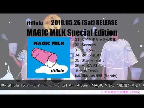【titilulu】2018.5.26 Release 「MAGIC MILK Special Edition」Trailer