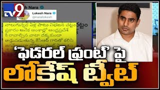 Nara Lokesh tweets on KCR Federal Front..