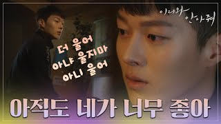 [Come and Hug Me]이리와 안아줘ep.07,08Ki-yong, tears in  conversation with Han-Bee's illusion20180524