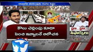 High Power Committee Green Signal To AP Capital Shift ?..