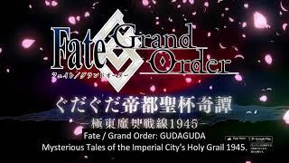 [Fate/Grand Order: GudaGuda 3] 二者穿一 Nisha Senitsu -  歌:六花 Rokka (Full Song)