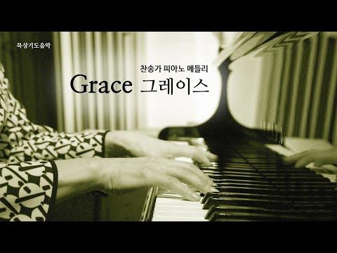 [묵상기도음악] 찬송가 피아노 연주 메들리 '그레이스' 3 | Grace 3