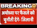 Ayodhya Case: AIMPLB To File Petition Seeking Review Of SC Judgment   ABP News