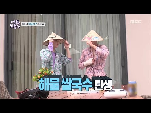 [It's Dangerous Outside]이불 밖은 위험해ep.09-Mark Lee and Kang Daniel's Art TIME!20180705