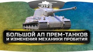 Инфа с СуперТеста: большой АП прем-танков 8 уровня и изменения механики пробития.