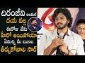 Teja Sajja Heart Felt Words Aboout Chiranjeevi   Ishq Movie Press Meet   Prime Andhra TV 