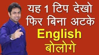 बिना अटके अंग्रेज़ी कैसे बोलें | How to Speak Fluent English | Awal - YouTube
