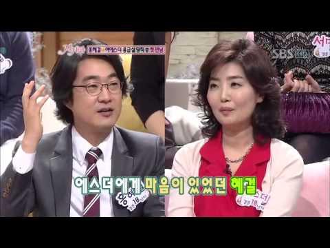홍혜걸, 여에스더의 첫만남