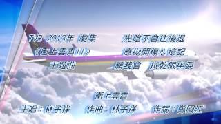 林子祥 - 衝上雲霄 (TVB 衝上雲霄2 主題曲) YouTube 影片