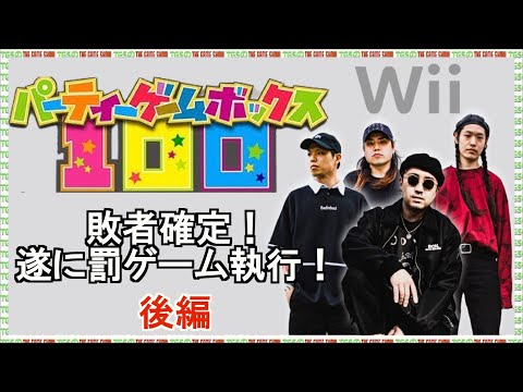 【Wii】ミニゲームで勝負!敗者確定!罰ゲーム執行!後編【懐ゲー】