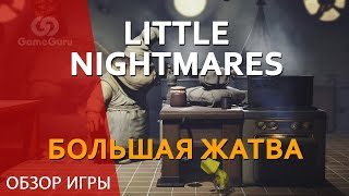 Little Nightmares #ОБЗОР